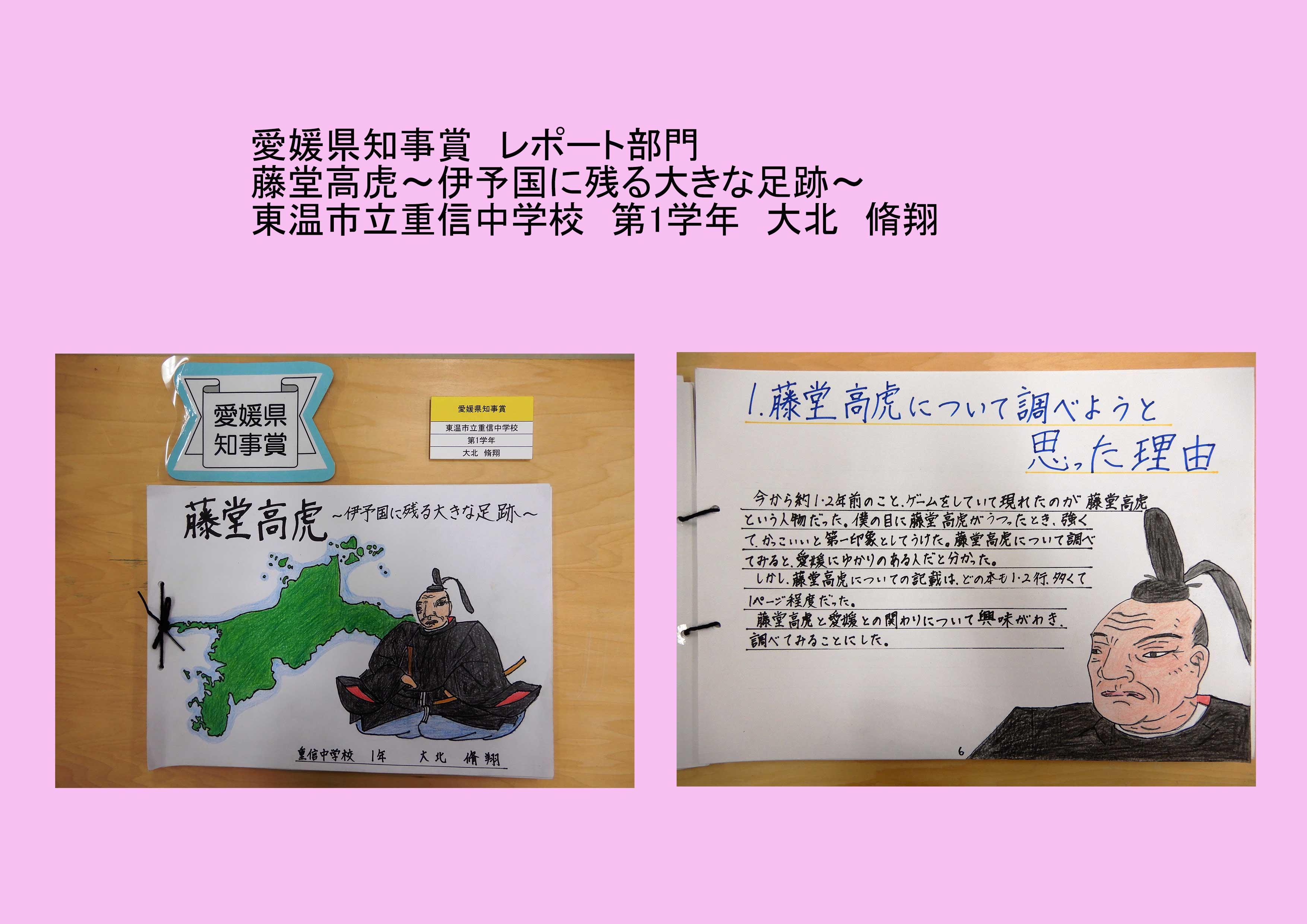 ホームページ 重信 中学校