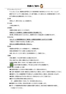 YuYuカレッジ受講のご案内_01