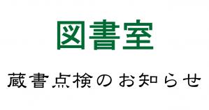【図書室】蔵書点検のお知らせ-299x158