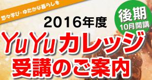 2016年度YuYu後期アイキャッチ