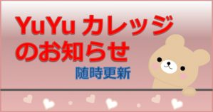 YuYuosirase