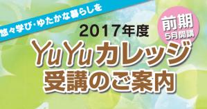 yuyu2017zenki