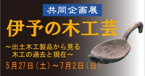 H29共同企画(伊予の木工芸)