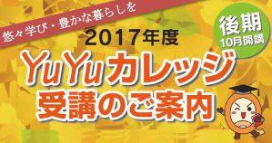 YUYUB2017k