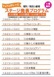 ステージ発表プログラム