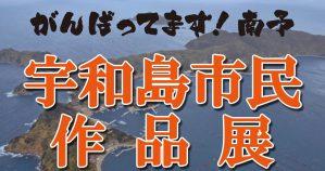 宇和島市民作品展アイキャッチ